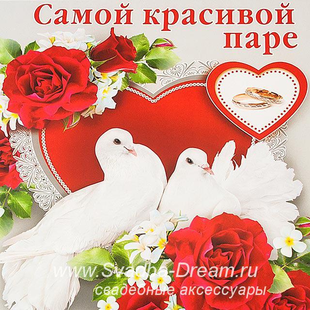 Поздравления днем рождения супружеской паре