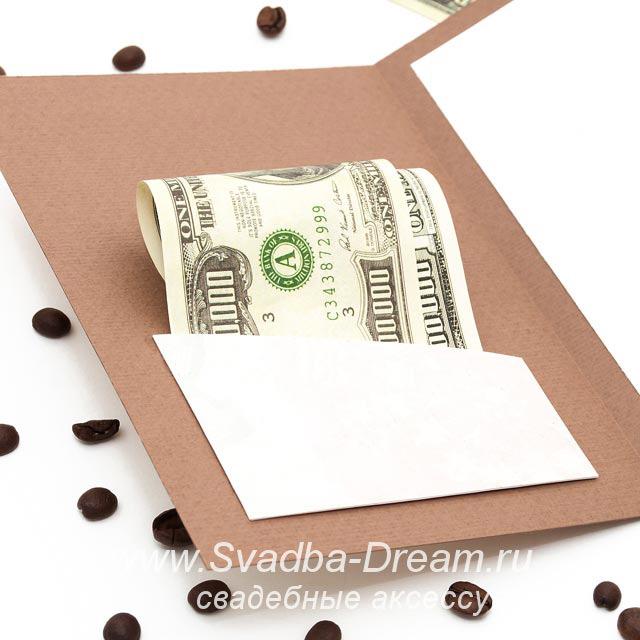 Карман для денег в открытке своими руками