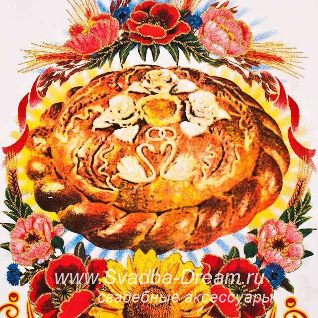 """Проголосовать.  180руб.  Рушник хлебосольный с надписью  """"Желаем счастья """" и крупной надписью  """"Хлеб соль """"."""