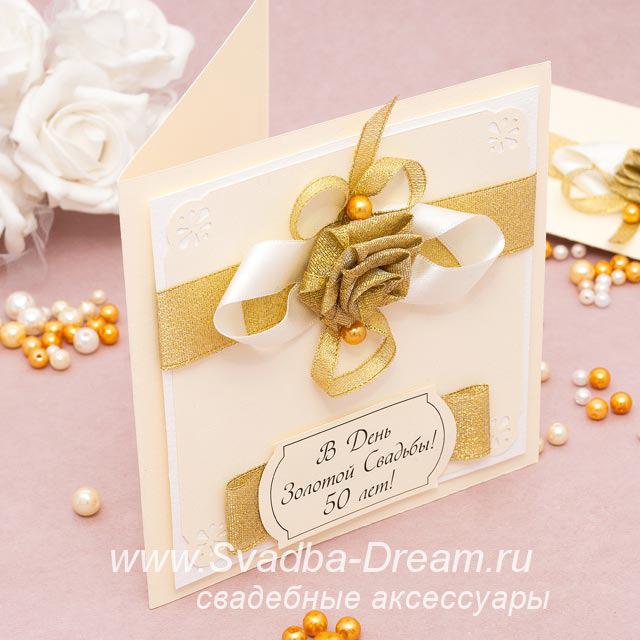 Открытки с золотой свадьбой своими руками