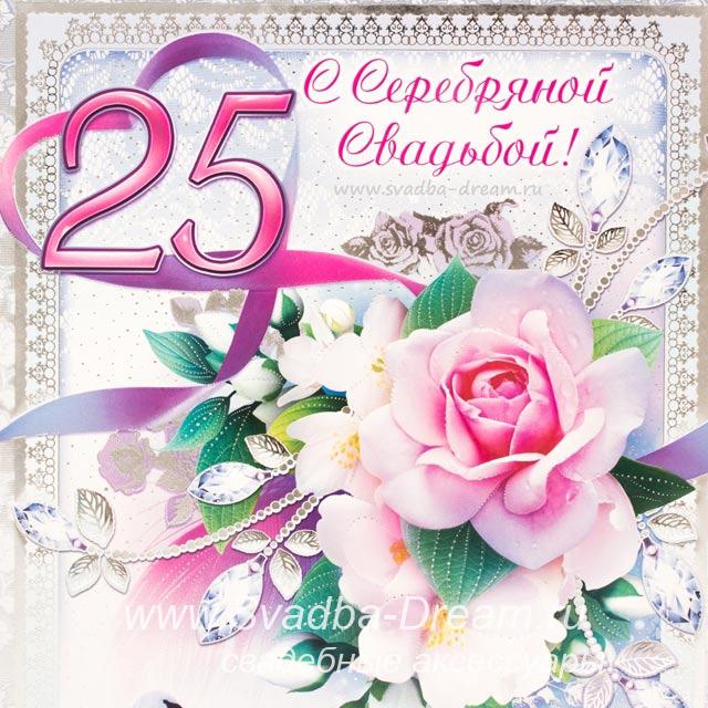 Поздравления с серебряной свадьбой 25 лет друзьям