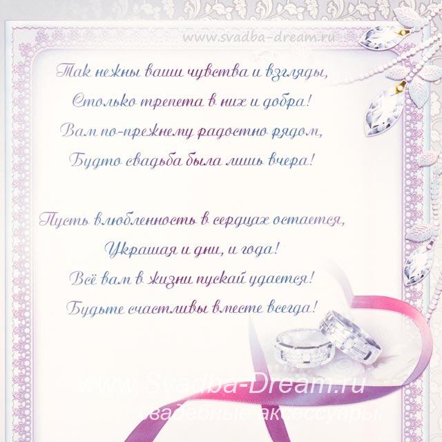 Поздравление на серебряную свадьбу детям от родителей