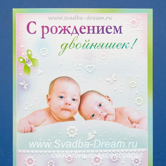 Поздравление с рождением племяшек двойняшек