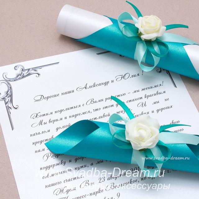 Все для приглашений на свадьбу своими руками
