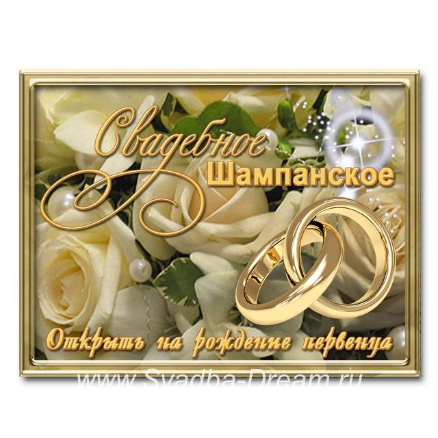 Шампанское на первую годовщину свадьбы