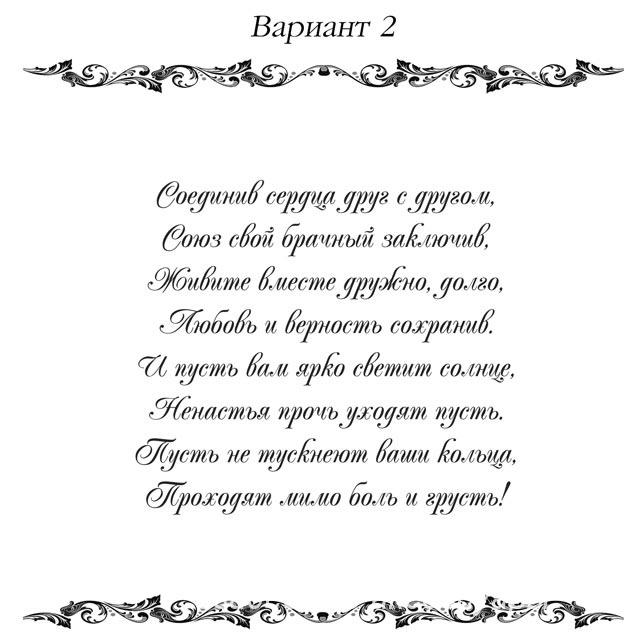 Поздравление на свадьбу текста