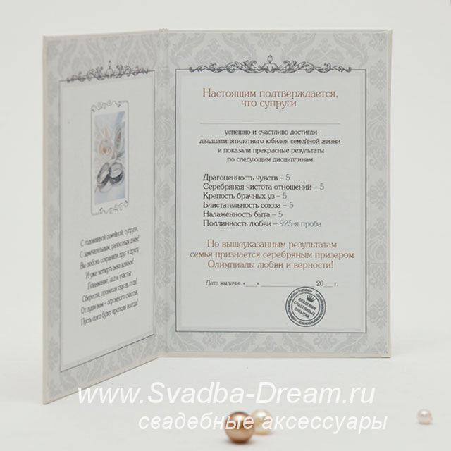 Артикул: курсовая работа серебряная свадьба поводу шерстяного