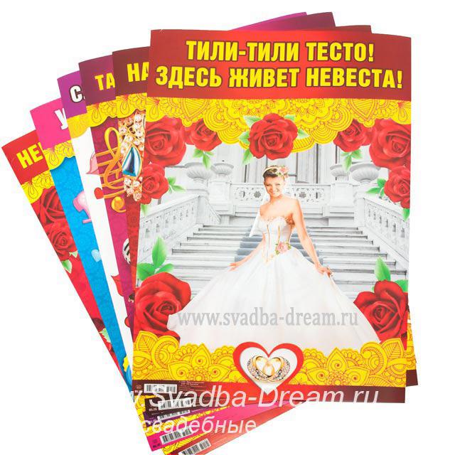 Тематические выкуп невесты конкурсы для жениха