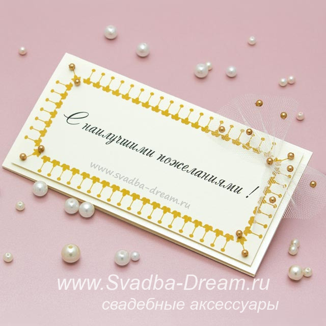 Поздравление молодоженам на конверте с деньгами на