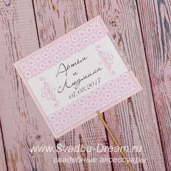 """Карточка на сладкий стол """"Нежность"""""""
