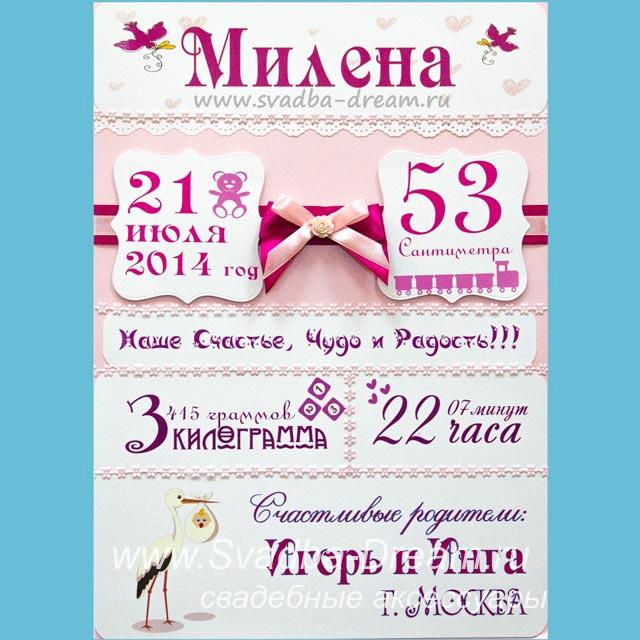 Плакат на рождения ребенка