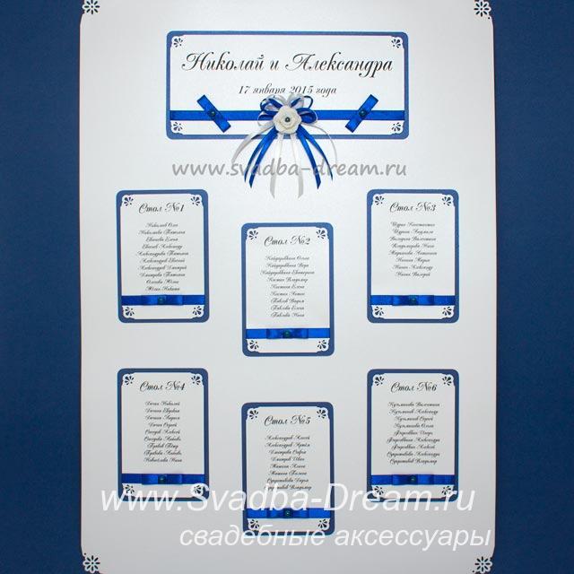 Рассадка гостей на свадьбе шаблон скачать бесплатно