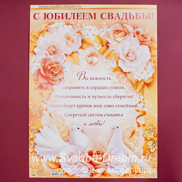 Золотая свадьба поздравления сценарий