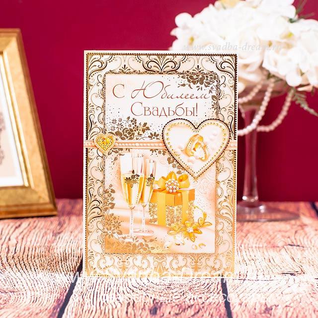 Золотая свадьба подарок 25