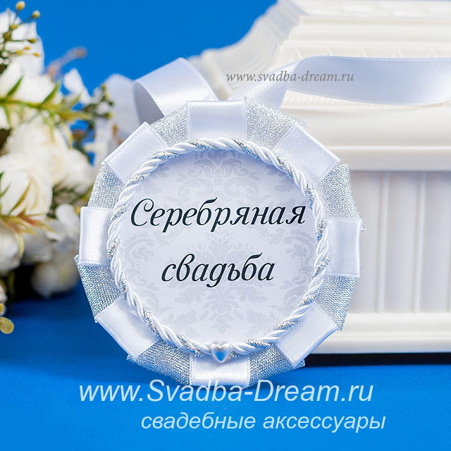Поздравления на серебряная свадьбу от детей