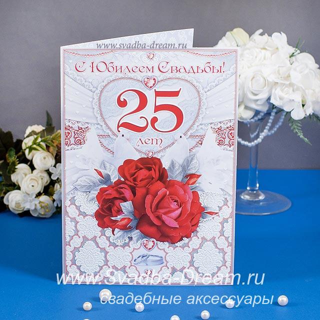 Поздравления с подарками на годовщину свадьбы