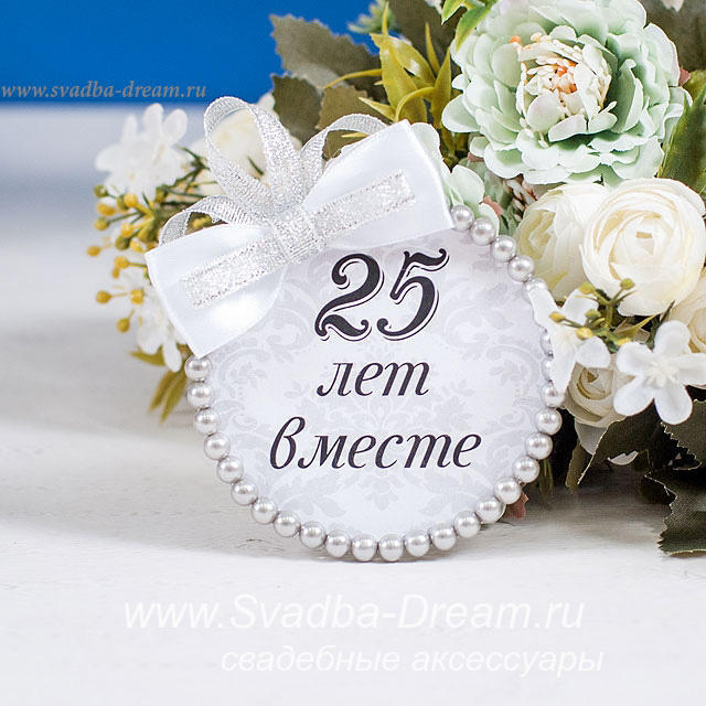 Подарки и поздравления к серебряной свадьбе