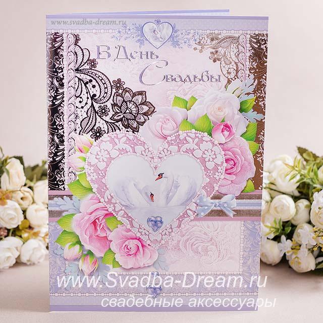 Картинки для открыток для свадьбы