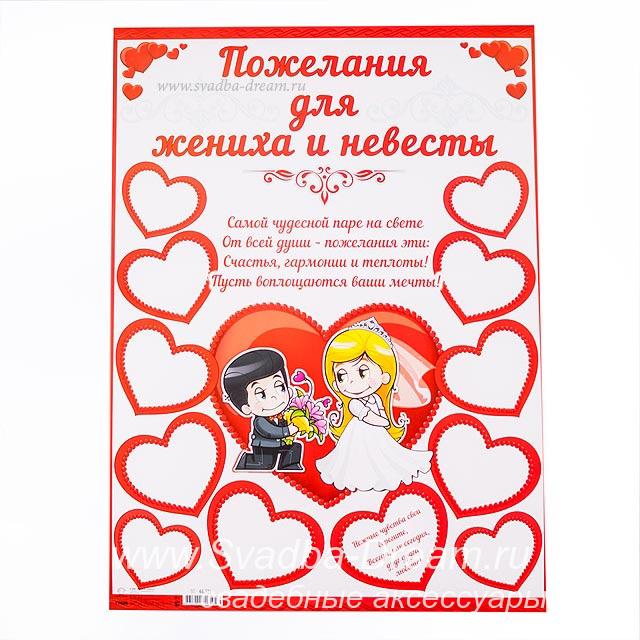 Плакаты на свадьбу прикольные