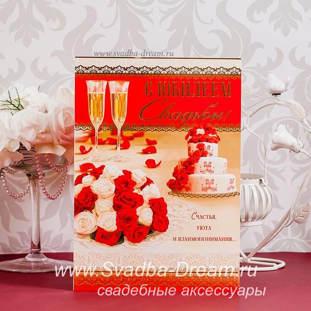 Рубиновая свадьба плакат