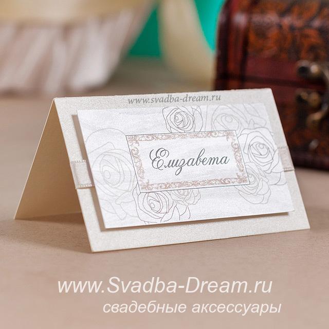 Карточки-рассадки гостей на свадьбу