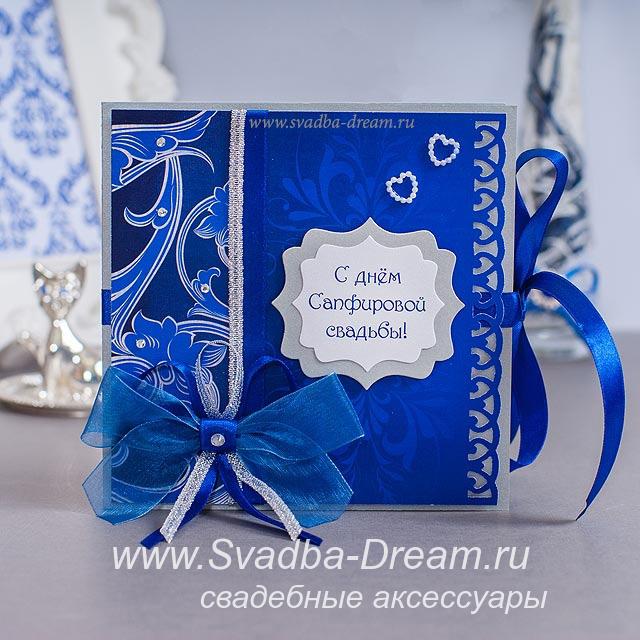 Поздравление для родителей с сапфировой свадьбой