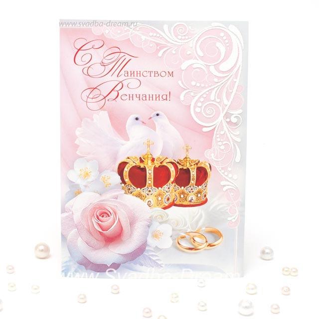 Поздравление с венчанием открытки