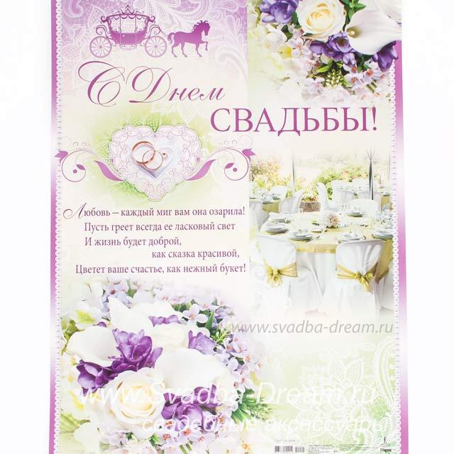 Поздравление с днем свадьбы знакомому
