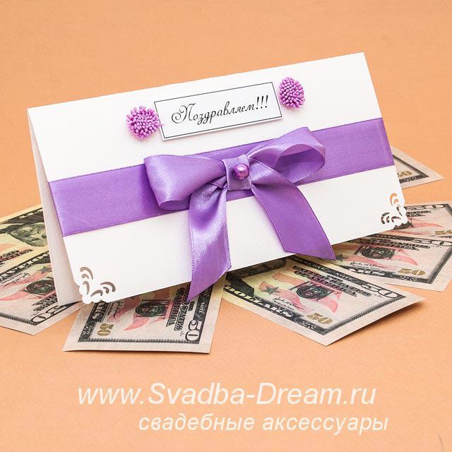 Оформление конверта для денег своими руками 184