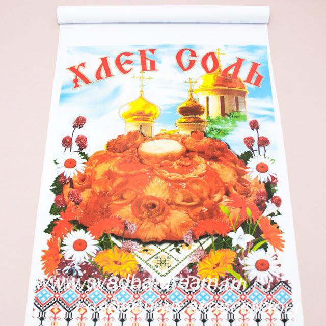 """Рушник хлебосольный  """"Хлеб Соль """" предназначен для встречи молодых с караваем у входа в... 5. 4. 3. 2. 1. человек) ."""