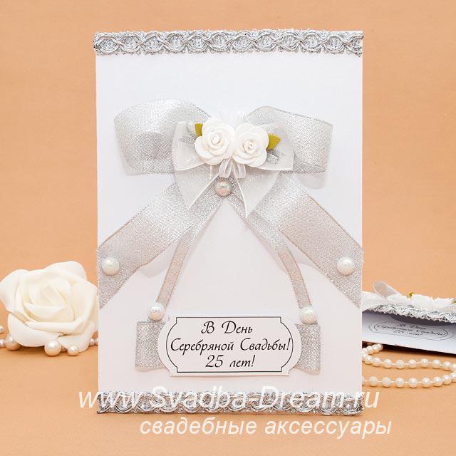 Серебряная свадьба открытки своими руками