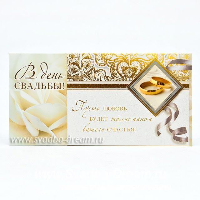 Свадебное поздравление на конверт
