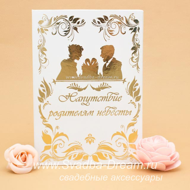 Поздравления родителей невесты к дню свадьбы