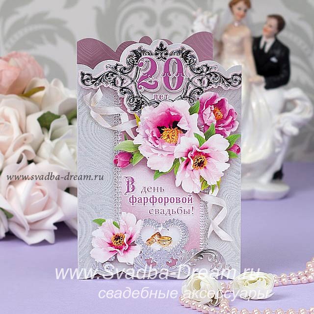 Поздравление с днем фарфоровой свадьбы