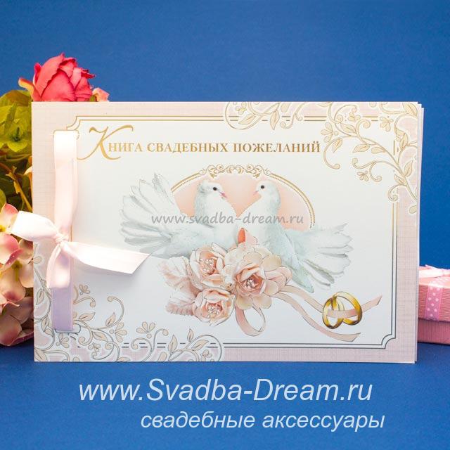 Поздравление на свадьбу к подарку (денежный зонт)
