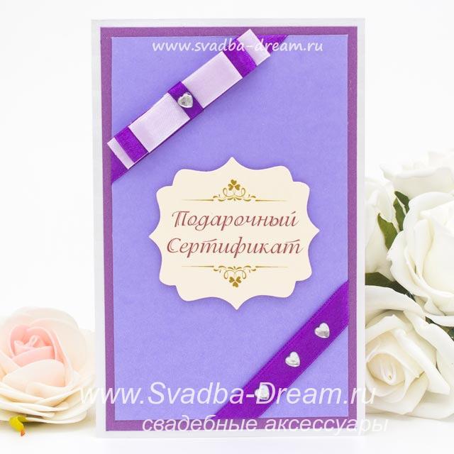 Подарочные сертификаты на свадьбу фото