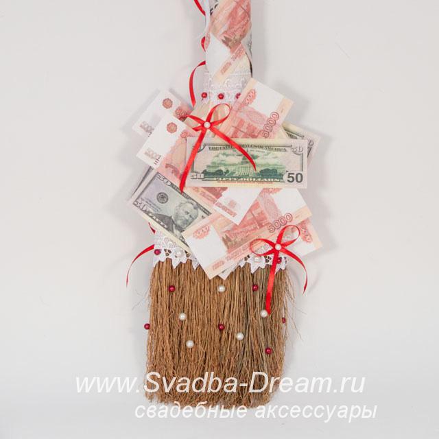 Подарок на свадьбу веник
