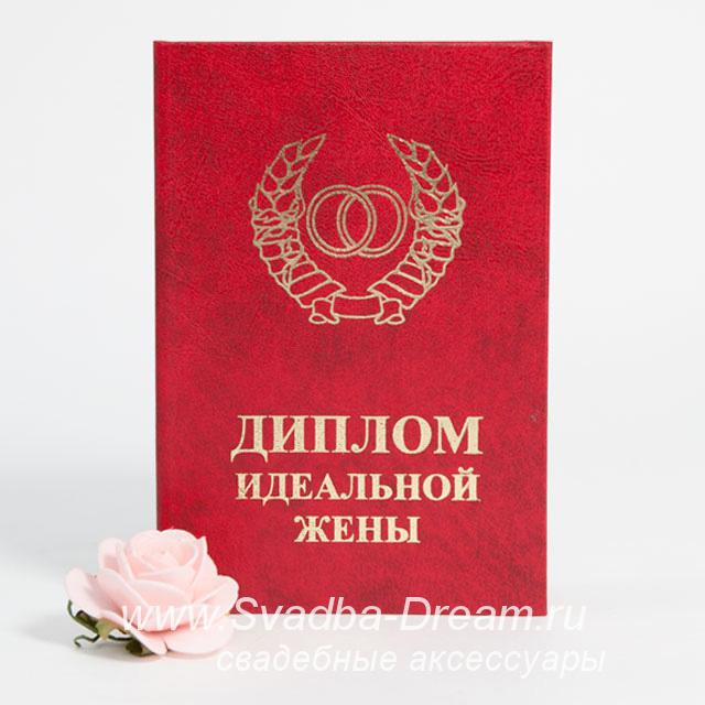 Диплом жены где купить диплом идеальной жены