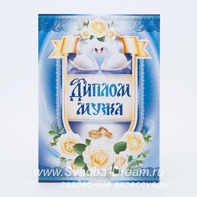 Свадебный диплом мужа Свадебные аксессуары · Свадебные конкурсы · Дипломы Сохраните этот товар чтобы не потерять