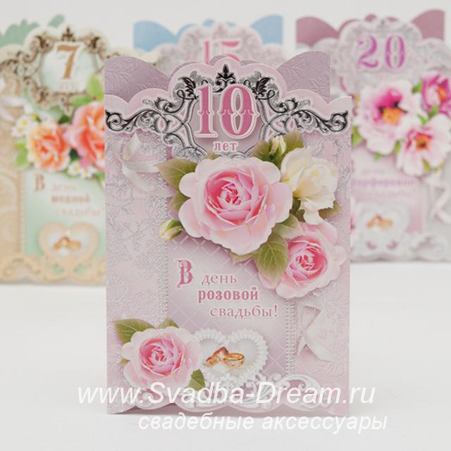 розовая свадьба открытки: