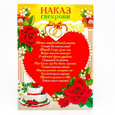 Поздравление с днем свадьбы от свекрови в прозе 66