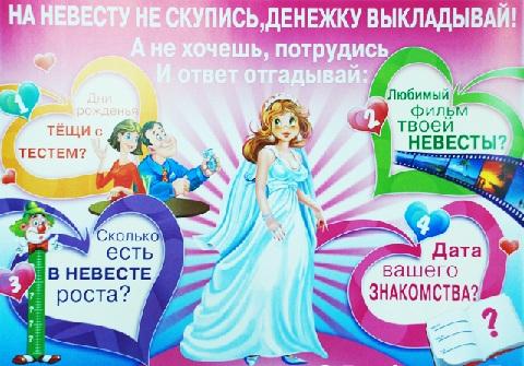 Плакаты для выкупа своими руками